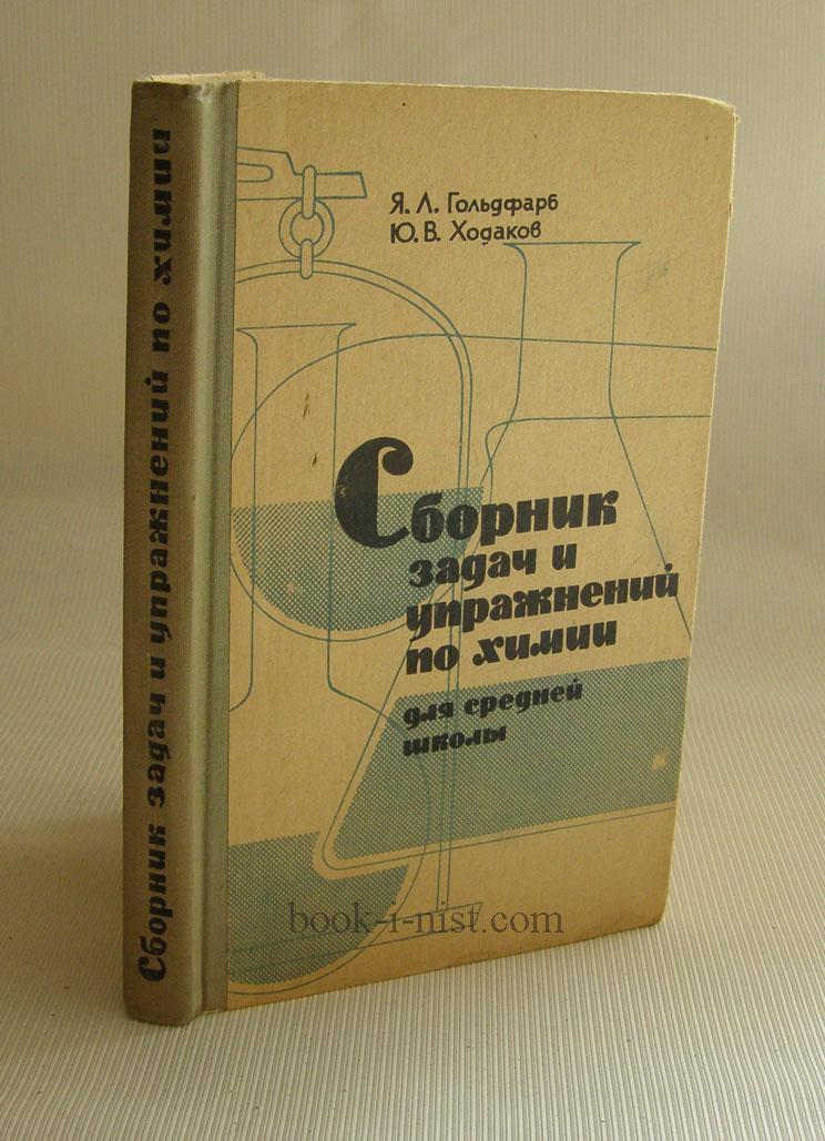 Гольдфарб по задач сборник гдз класс химии и 1988 упражнений 7-10