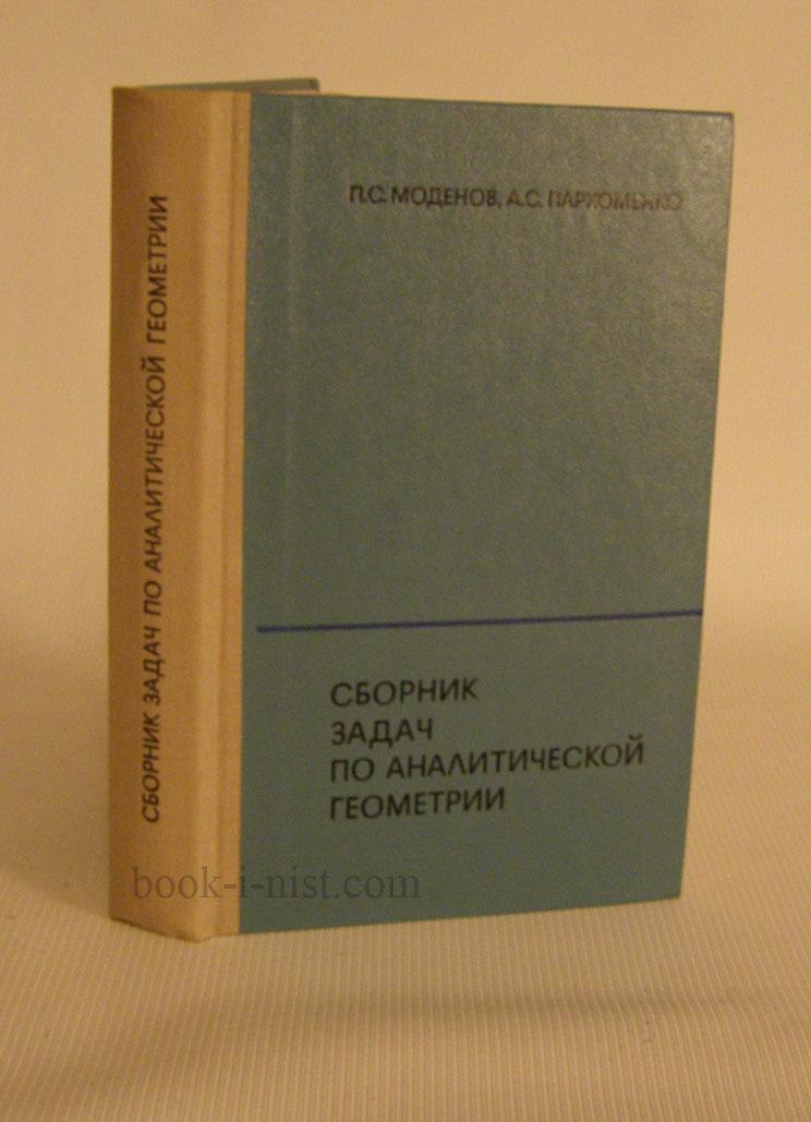 Моденов и пархоменко решебник