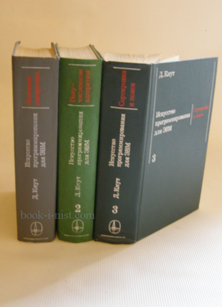 Кафедра технологии программирования: книги: на полке в санкт-петербургском доме книге: д кнут, нполикарпова