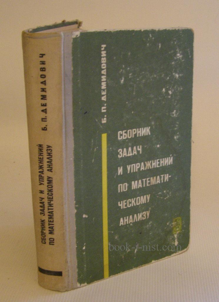 Решебник сборник задач математике демидович