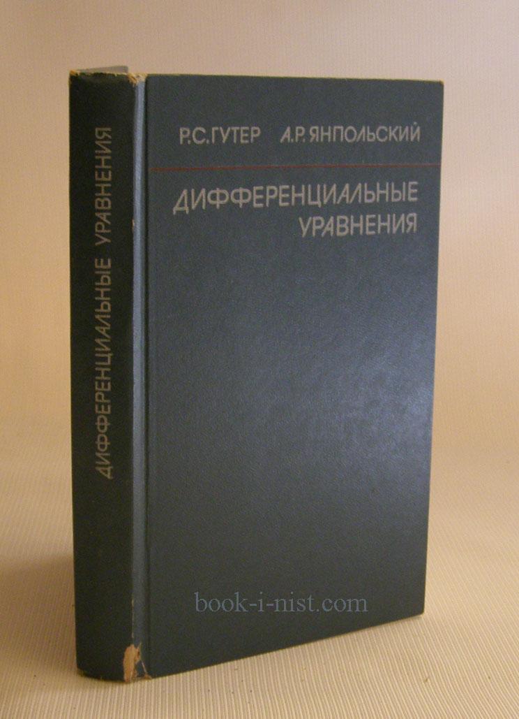 гиперболические функции янпольский djvu