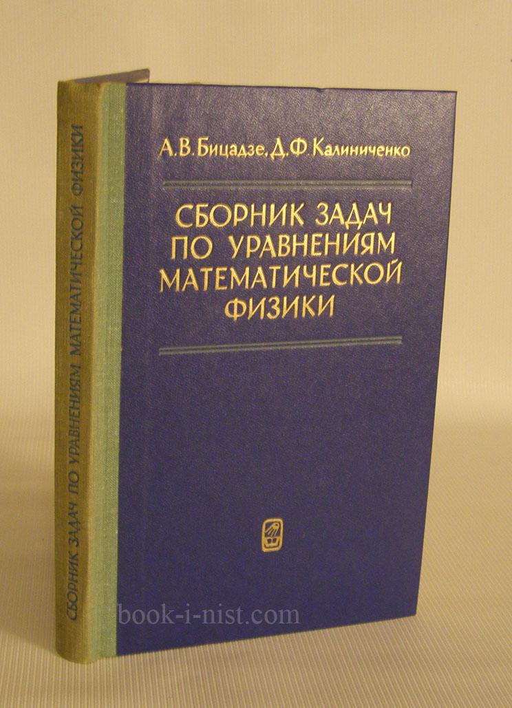 решебник бицадзе уравнения математической физики