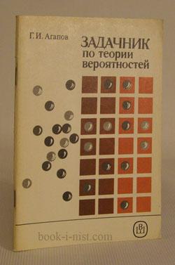 Учебник сборник задач по статистике